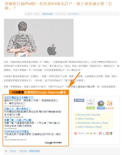 您的 Google Adsense 广告 (一个 Large Rectangle),会出现于您在【香港硅谷】内刊登的文章底部